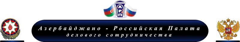 Азербайджано - Российская Палата делового сотрудничества