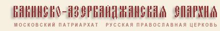 Бакинско-Азербайджанская епархия РПЦ