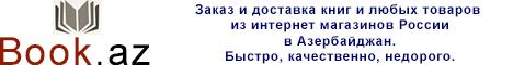 Заказ и доставка товаров из Роcсии - Book.az
