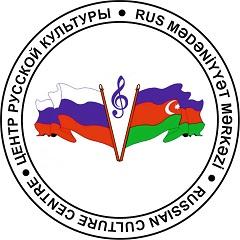 Центр Русской культуры при Русской общине Азербайджана