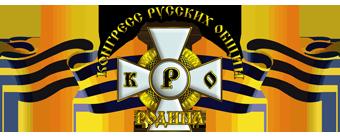 Конгресс Русских Общин