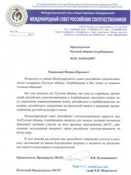 Поздравление от МСРС