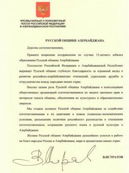 Посольство Р.Ф. в А.Р.