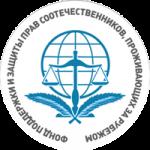 Консультационный пункт информационно-правовой помощи соотечественникам при Русской общине Азербайджана