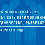 Пресс-релиз по форуму 25-лет СНГ