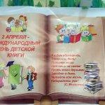 Праздник, посвященный дню детской книги