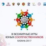 Выступление на III Всемирных спортивных играх юных соотечественников